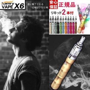 電子タバコ 電子たばこ フルセット 正規品 リキッド2本プレゼント VAPE X6 Kamry ベイプ 送料無料 remake