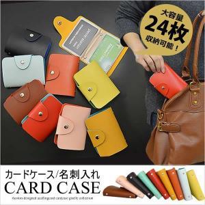 カードケース 大容量 名刺入れ 24枚収納可能 メール便送料無料|remake
