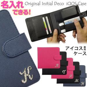 【イニシャル名入れ】IQOS アイコス ケース 手帳型 レザー調 ヒートスティック クリーナー収納可...