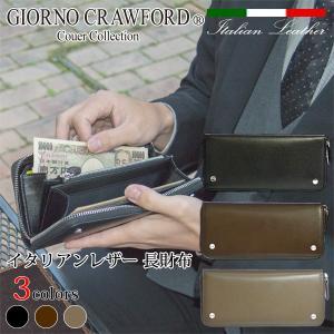 財布 メンズ 長財布  イタリアンレザー ラウンドファスナー 小銭入れ カード入れ 大容量 ジョルノ クロフォード GIORNO CRAWFORD|remake
