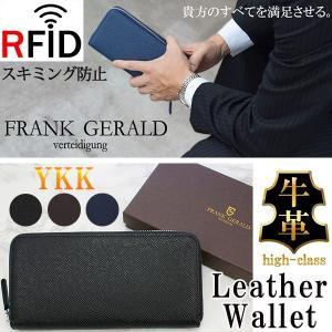 財布 長財布 YKK ラウンドファスナー 牛革 メンズ スキミング防止 大容量 RFID 磁気防止 プレゼント FLANK GERALD remake