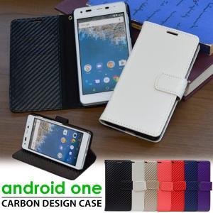 スマートフォン スマホ ケース カバー Android One S1 Android One S2 DIGNO G カーボンデザイン 手帳型ケース ストラップホール付 メール便送料無料|remake