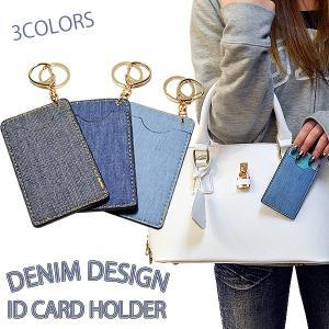 カードケース IDケース デニムデザイン カラビナ付き カバンに付けれる ICカードケース パスケース 定期入れ 社員証 IDカードホルダー メール便で送料無料