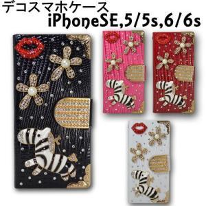 iPhoneSE iPhone6/6s iPhone5/5s ケース 手帳型 カード入れ エナメルクロコ型押し ゼブラ iPhone デコケース メール便送料無料 remake