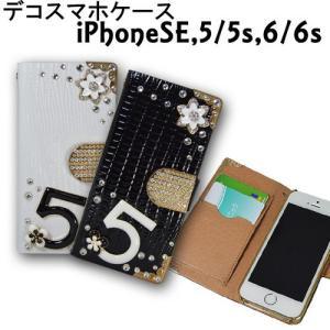 iPhoneSE iPhone6/6s iPhone5/5s ケース 手帳型 カード入れ エナメルクロコ型押し 5デザイン デコケース メール便送料無料 remake