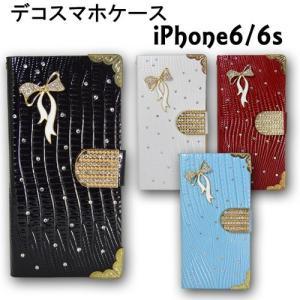 iPhone6/6s ケース 手帳型 カード入れ エナメルクロコ型押し リボン クリスタル iPhone デコケース メール便送料無料 remake