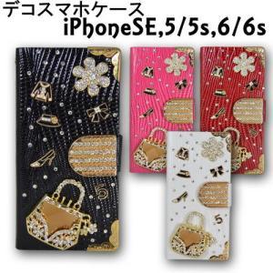 iPhoneSE iPhone6/6s iPhone5/5s ケース 手帳型 カード入れ エナメルクロコ型押し バッグ iPhone デコケース メール便送料無料 remake