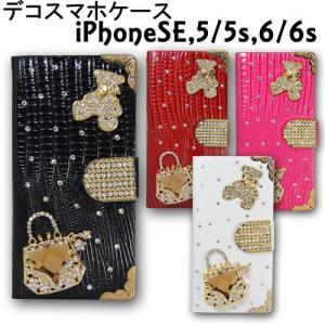 iPhoneSE iPhone6/6s iPhone5/5s ケース 手帳型 カード入れ エナメルクロコ型押し バッグ ベアー デコケース メール便送料無料 remake