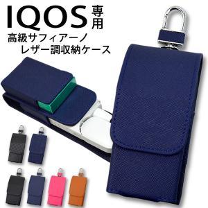 IQOS アイコス ケース カバー  高級サフィアーノレザー調 ヒートスティック収納可 充電可能 マグネット式 多機能 カラビナフック付き iQOS3 対応 送料無料 remake