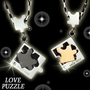 ペアネックレス ステンレス (2本セット) 人気 LOVE PUZZLE 送料無料|remake