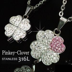 ネックレス レディース 人気 ランキング ブランド ステンレス メンズ レディース Pinkey-Clover 送料無料|remake