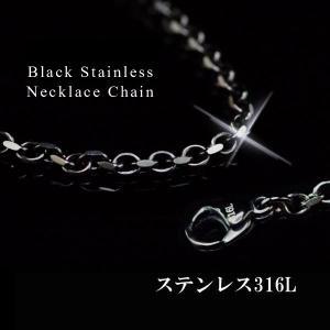 ネックレス メンズ レディース 人気 ランキング ブランド ステンレス チェーン 刻印入り 洗練された男のチェーンBlack DX メール便で送料無料|remake