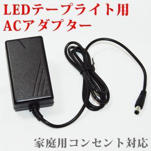 イルミネーション LED テープ テープライト チューブ 100V対応ACアダプター remake