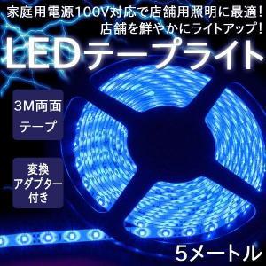 イルミネーション LED テープ テープライト チューブ 店舗用 5m 60シリーズ ブルー 100V対応アダプター付き remake