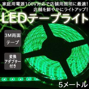 イルミネーション LED テープ テープライト チューブ 店舗用 5m 60シリーズ グリーン 100V対応アダプター付き remake