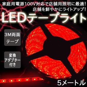 イルミネーション LED テープ テープライト チューブ 店舗用 防水 5m 60シリーズ レッド 100V対応アダプター付き remake