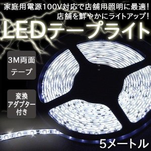 イルミネーション LED テープ テープライト チューブ 店舗用5m 60シリーズ ホワイト 100V対応アダプター付 remake