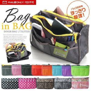 ポーチ レディース 人気 Bag IN Bag バニティコスメポーチ インナーバッグ バッグの中の小物入れ メール便送料無料|remake
