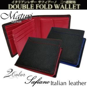 財布 メンズ Maturi マトゥーリ 二つ折り財布 イタリアンレザー サフィアーノ カードスロット付き MR-057 送料無料 remake