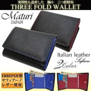 財布 メンズ Maturi マトゥーリ イタリアンレザー サフィアーノ コンパクトミニウォレット 三つ折り財布 MR-058 送料無料 remake