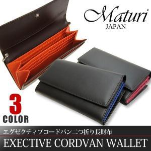 長財布 メンズ Maturi マトゥーリ 二つ折り エグゼクティブ コードバン レザー 革財布 カード16枚収納可能 MR-061 送料無料 remake