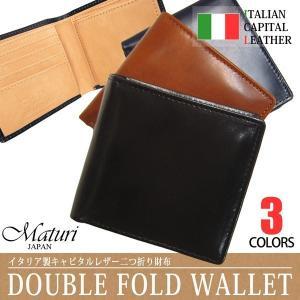 財布 メンズ 二つ折財布 Maturi マトゥーリ イタリアンレザー キャピタル MR-064 折りたたみ財布 送料無料 remake