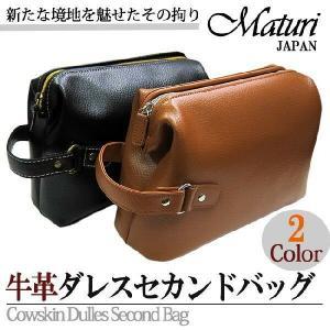 バッグ メンズ Maturi マトゥーリ 3WAY レザー ダレスセカンドバッグ 牛革ソフトダレス MT-08 送料無料 remake