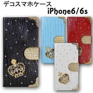 iPhone6/6s ケース 手帳型 カード入れ エナメルクロコ型押し クラウン 王冠 iPhone デコケース メール便送料無料 remake