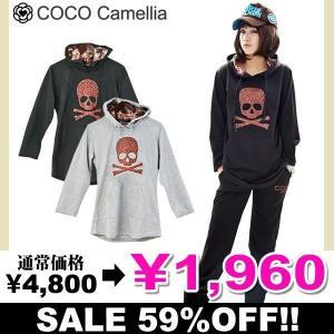 スウェット上下セット レディース パーカー COCO camellia ココカメリア SKLEO-PSET/スカル&ボーンデザイン 送料無料|remake