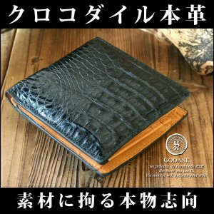 高級 財布 メンズ  クロコダイル ワニ革 ブラック GODANE ゴダン spcw8007cpBK クロコ折財布 送料無料|remake