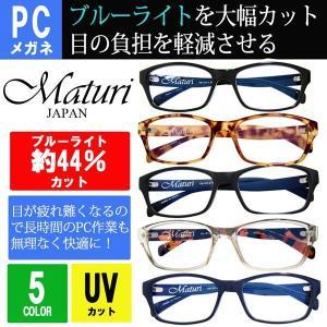 PCメガネ メンズ レディース ブルーライトカット パソコンメガネ Maturi マトゥーリ TK-101|remake