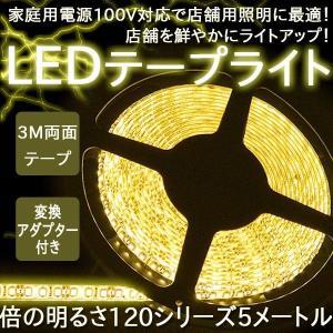 イルミネーション LEDテープライト 店舗用 防水 5m 倍の明るさ120シリーズ 電球色 100V対応アダプター付き remake