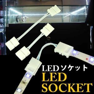 LEDテープ テープライト用 接続線ソケット ジョイント メール便送料無料|remake