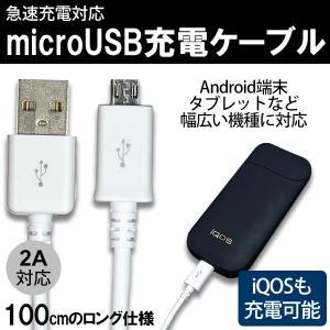 スマートフォン スマホ microUSB ケーブル 急速充電 データ通信 2A iQOS充電可能 Android Xperia Galaxy メール便で送料無料