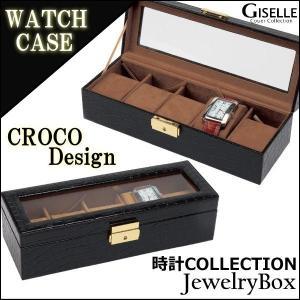 時計ケース 時計コレクションボックス 5収納 クロコ調 腕時計 ジュエリーケース ジュエリーボックス|remake