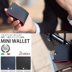 財布 メンズ レディース 二つ折り財布 イタリアンカーボンレザー 本革 牛革 薄型 コンパクト 小さい ミニ 小銭入れ カードケース 送料無料|remake