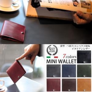 財布 メンズ レディース 二つ折り財布 イタリアンレザー 本革 牛革 薄型 コンパクト 小さい ミニ 小銭入れ カードケース 送料無料|remake