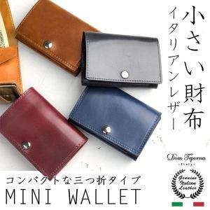 財布 ミニ財布 三つ折り イタリアンレザー 本革 牛革 メンズ レディース 薄型 薄い ミニ コンパクト 小さい 小銭入れ カードケース 送料無料|remake