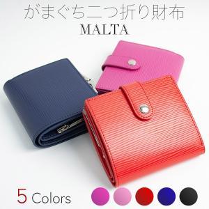 財布 レディース 二つ折り 本革 小さい コンパクト 財布 がまぐち小銭入れ MALTA コンパクト メール便送料無料 remake