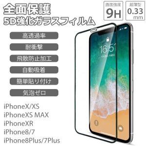 iPhone 保護フィルム ガラスフィルム 全面保護 iPhoneX iPhoneXS MAX iPhoneXR iPhone8 iPhone7 Plus 硬度9H 強化ガラス 超薄型 0.33mm メール便で送料無料|remake