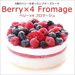 なめらかな口どけ 4種のベリーとデンマーク産クリームチーズを使用 ベリー×4フロマージュ〔3〜4人分〕 誕生日ケーキ 御祝い プレゼント remercier