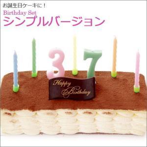 カラフルな ナンバーキャンドル と チョコプレート のセット バースデー 誕生日