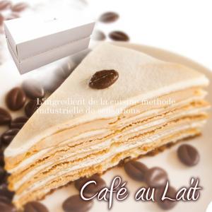 カフェオレ × ミルクレープ カフェオレ 〔4〜6人分〕 誕生日ケーキ 御祝い プレゼント|remercier