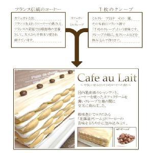 カフェオレ × ミルクレープ カフェオレ 〔4〜6人分〕 誕生日ケーキ 御祝い プレゼント|remercier|02