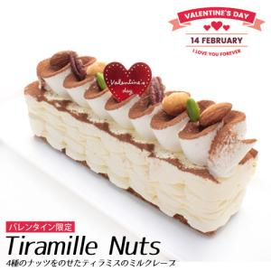 バレンタイン 送料無料 ティラミス×ショコラ×ミルクレープ ショコラティラミル 〔2〜3人分〕 【バレンタイン限定】|remercier