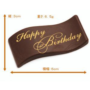 チョコプレート(HappyBirthday/ハッピーバースデー) 誕生日|remercier