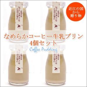 送料無料 なめらかコーヒー牛乳 プリン 4個セット 滋賀県の素材を使用 誕生日ケーキ 御祝い プレゼント|remercier