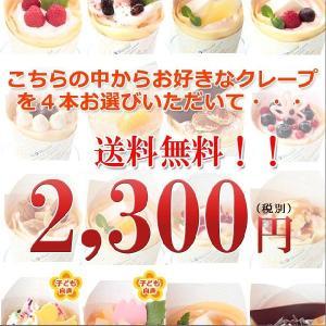 【送料無料】クレープ専門店のこだわりクレープ 選べるクレープ4本セット 誕生日ケーキ 御祝い プレゼント|remercier