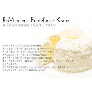 ギフト フランクフルター・クランツ〔4〜5人分〕 誕生日ケーキ 御祝い プレゼント|remercier|02