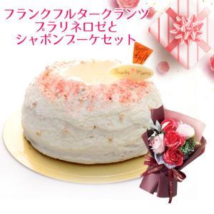 送料無料 母の日 ギフト フランクフルター・クランツ プラリネロゼ シャボンブーケ セット〔4〜5人分〕 誕生日ケーキ 御祝い プレゼント【4/28以降出荷】|remercier